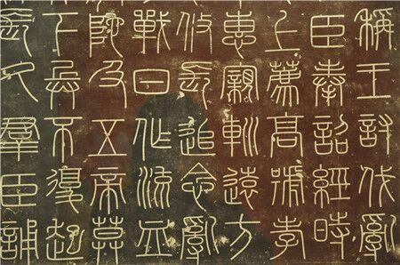 《峄山刻石》是小篆的代表作.书写这